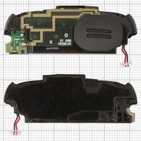 Buzzer for Samsung I8000 Omnia II Cell Phone, (with antenna)